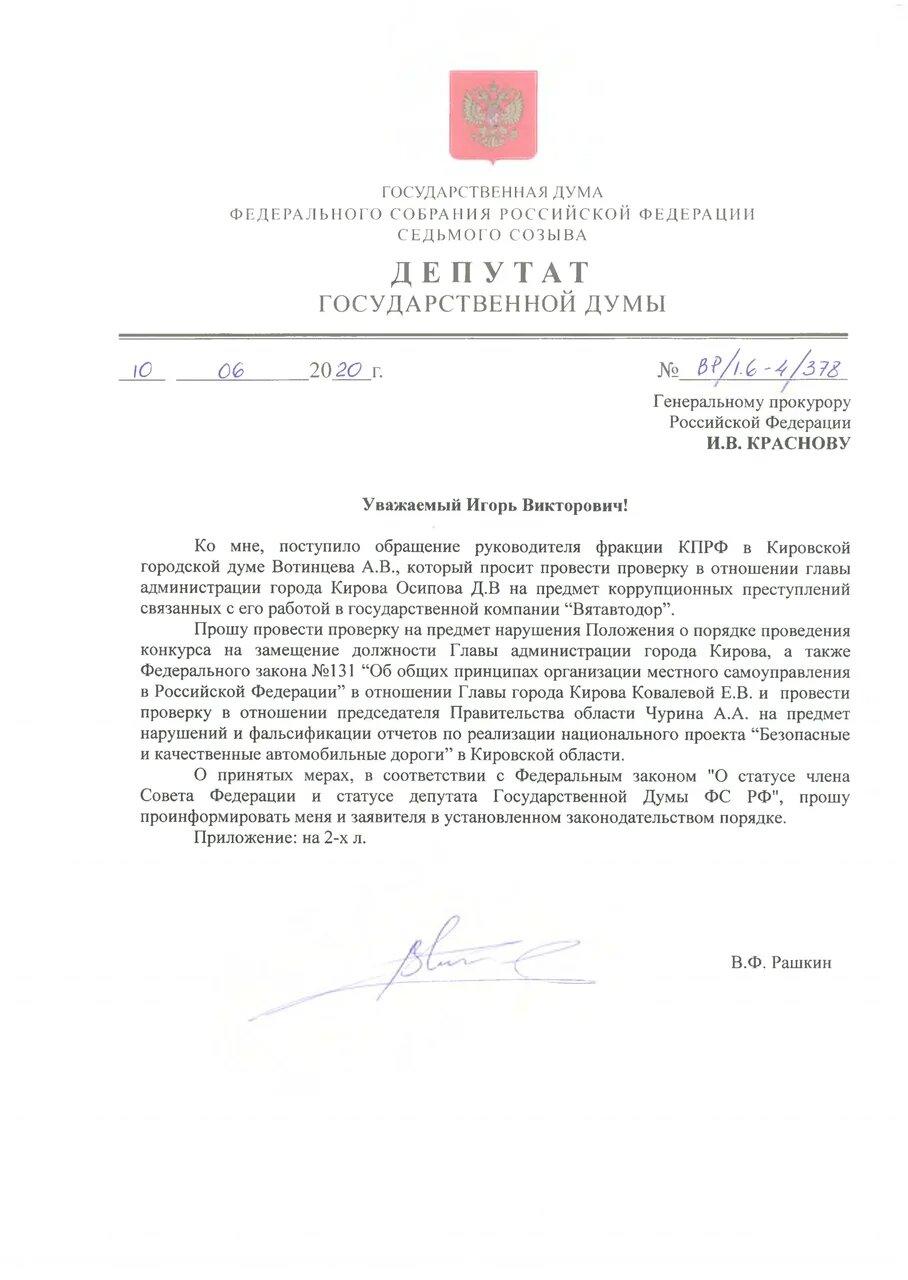 Запрос в Генпрокуратуру от Рашкина