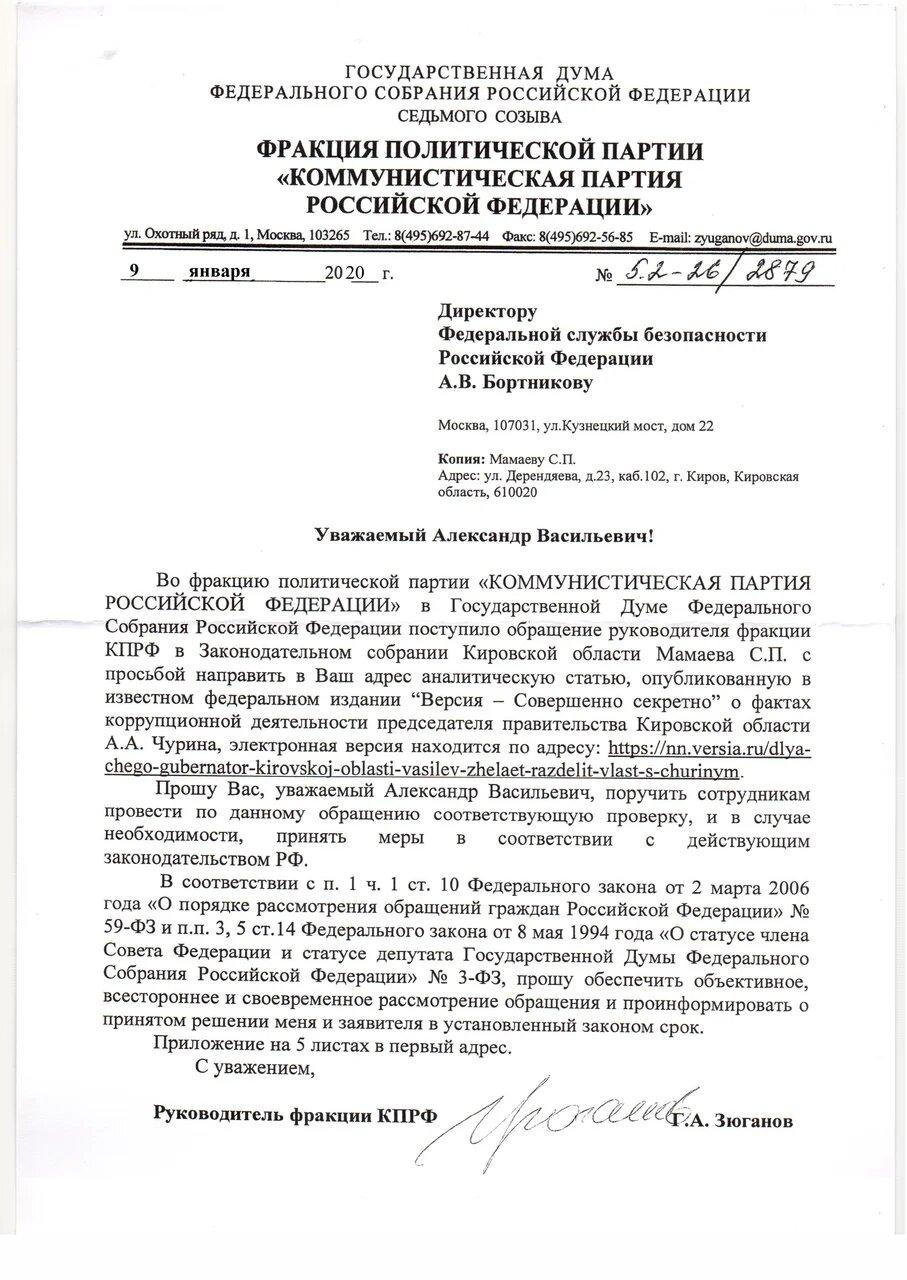 Зюганов запрос в ФСБ